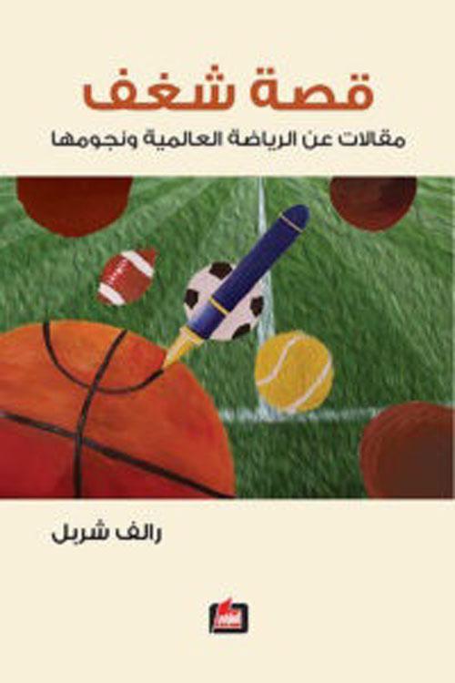 قصة شغف ؛ مقالات عن الرياضة العالمية ونجومها