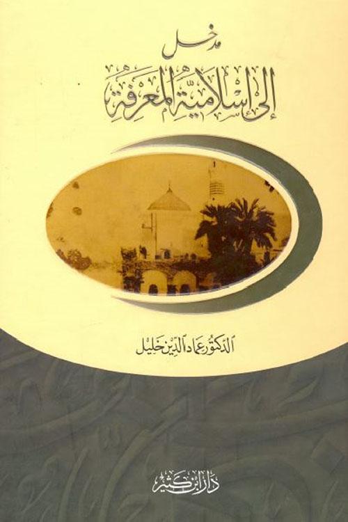 مدخل إلى إسلامية المعرفة ؛ مع مخطط لإسلامية علم التاريخ