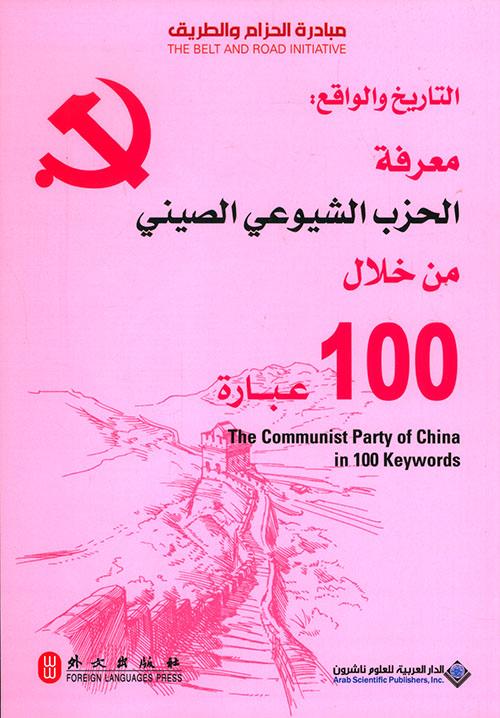 التاريخ والواقع: معرفة الحزب الشيوعي الصيني من خلال 100 عبارة