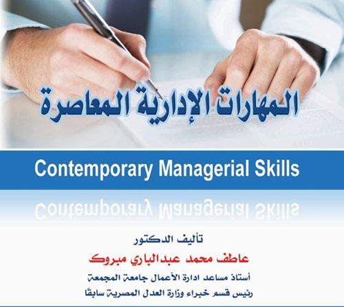 المهارات الإدارية المعاصرة