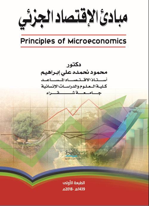 مبادئ الأقتصاد الجزئئ