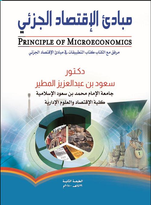 مبادئ الأقتصاد