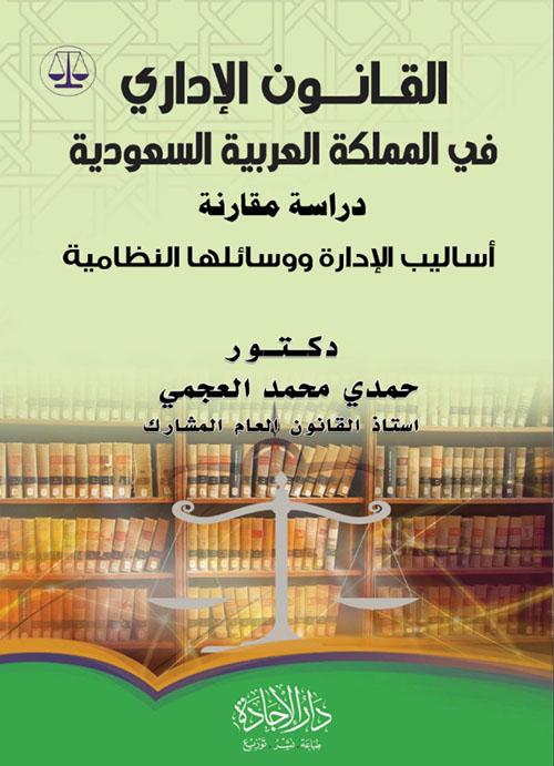 القانون الإداري في المملكة أساليب الإدارة ووسائلها النظامية