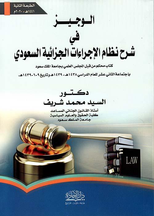 الوجيز في شرح نظام الإجراءات الجزائية السعودي