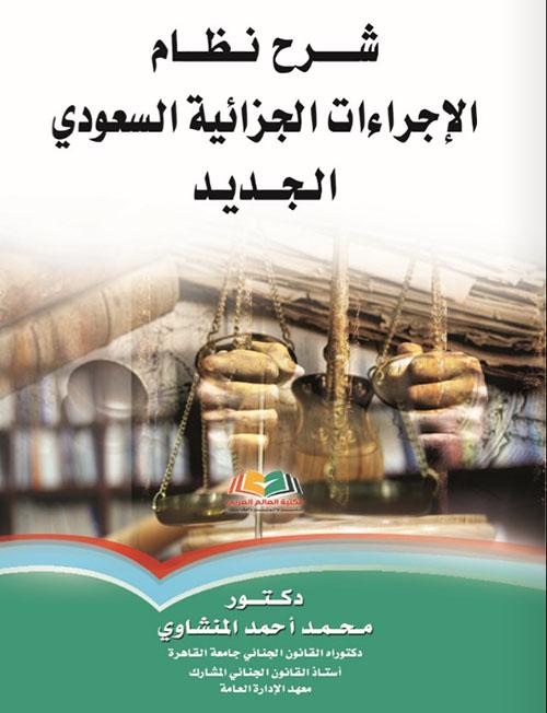 شرح نظام الإجراءات الجزائية السعودية الجديد