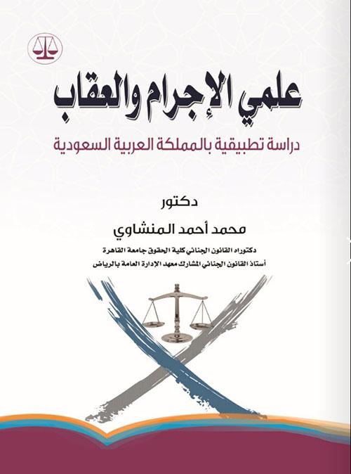 علمي الإجرام والعقاب دراسة تطبيقية بالمملكة العربية السعودية