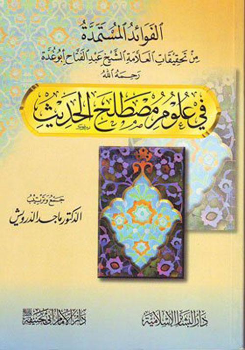 الفوائد المستمدة  من تحقيقات العلامة الشيخ عبد الفتاح أبو غدة