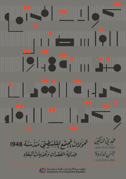 تحولات المجتمع الفلسطيني منذ سنة 1948 ؛ جدلية الفقدان وتحديات البقاء