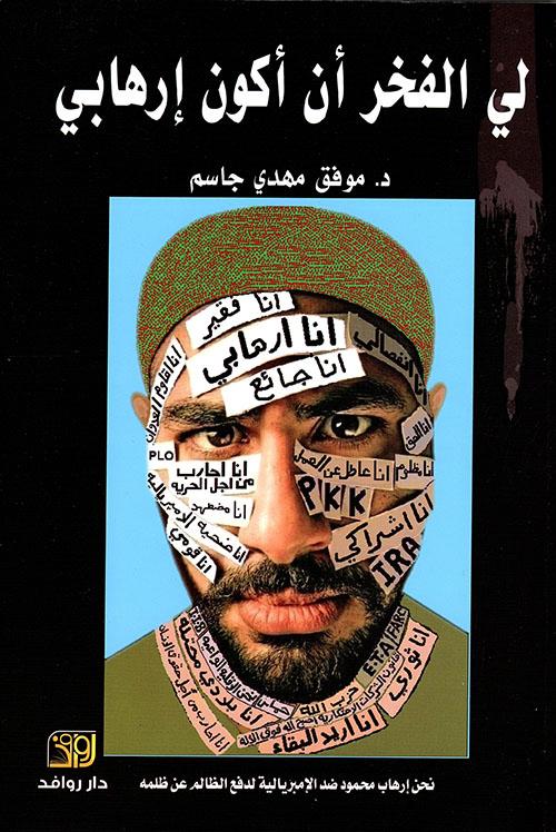 لي الفخر أن أكون إرهابي