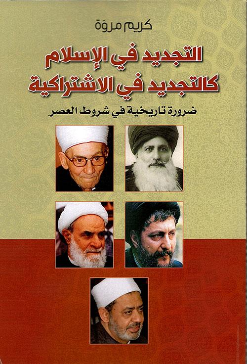 التجديد في الإسلام كالتجديد في الإشتراكية ؛ ضرورة تاريخية في شروط العصر