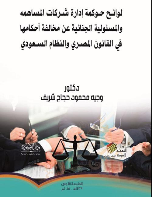 لوائح حوكمة إدارة الشركات المساهمة والمسؤلية الجنائية عن مخالفة أحكامها في القانون المصري والنظام السعودي