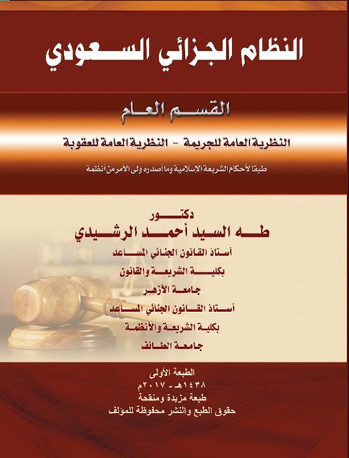 النظام الجزائي السعودي القسم العام