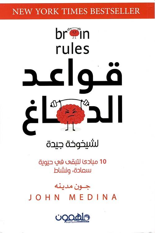 قواعد الدماغ