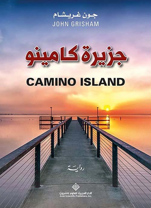 جزيرة كامينو
