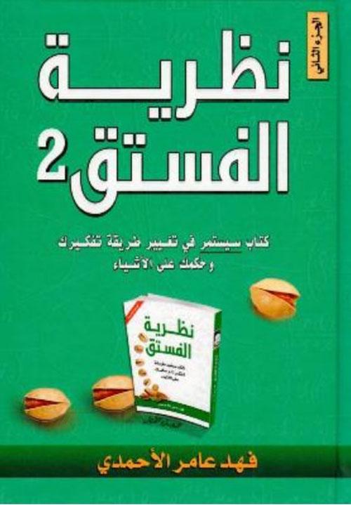 نظرية الفستق 2 كتاب سيستمر في تغيير طريقة تفكيرك وحكمك علي الاشياء
