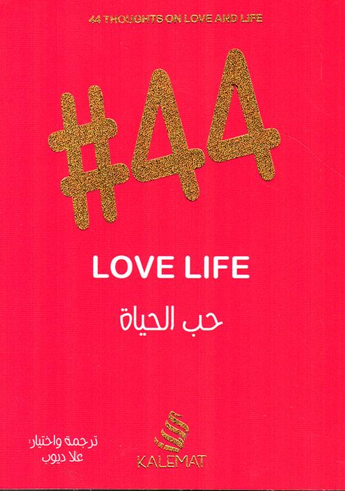 44 # حب الحياة