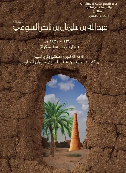 عبد الله بن سليمان بن ناصر السلومي 1345 - 1434هـ (تجارب تطوعية مبكرة)
