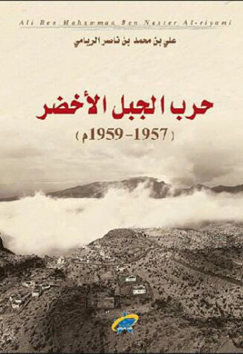 حرب الجبل الأخضر (1957 - 1959م)