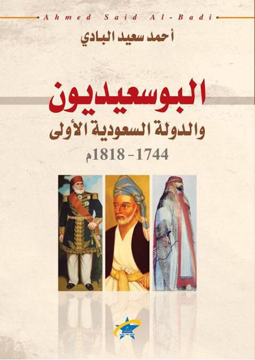 البوسعيديون والدولة السعودية 1818 - 1744 م