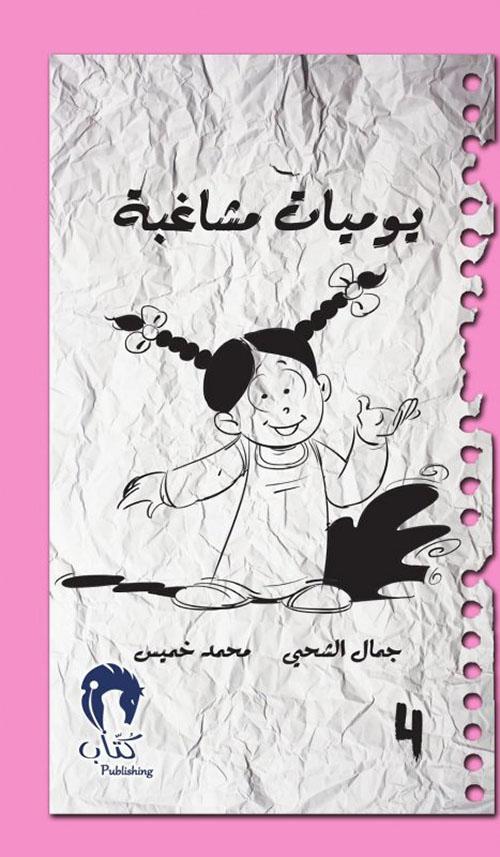 تحميل كتاب يوميات مشاغبة pdf