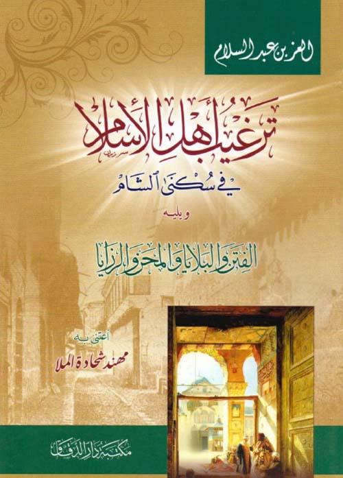 ترغيب أهل الإسلام في سكنى الشام ويليه الفتن والبلايا والمحن والرزايا