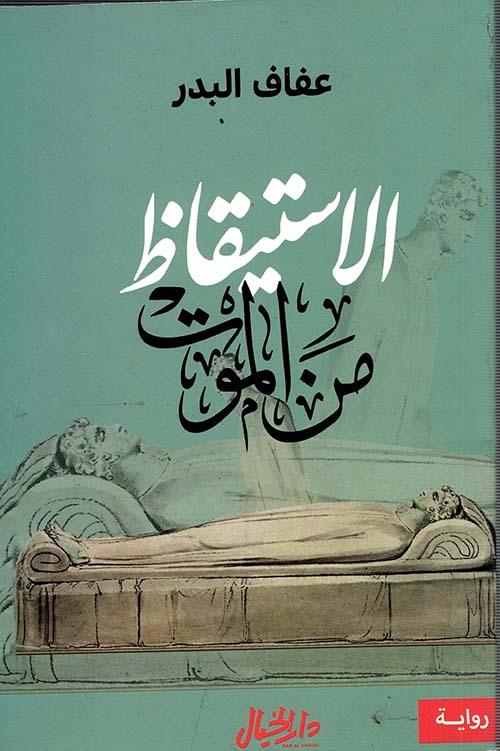 الإستيقاظ من الموت