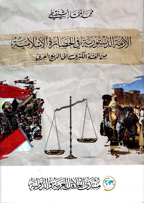 الأزمة الدستورية في الحضارة الإسلامية من  الفتنة الكبرى إلى الربيع العربي