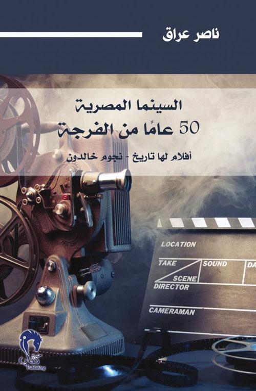 السينما المصرية 50 عاماً من الفرجة ؛ أفلام لها تاريخ - نجوم خالدون