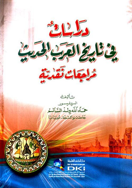 دراسات في تاريخ العرب الحديث - مراجعات نقدية