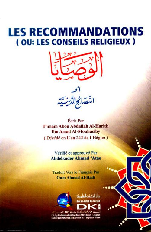 الوصايا أو النصائح الدينية - les recommandations