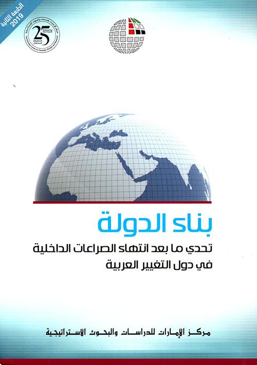 بناء الدولة : تحدي ما بعد إنتهاء الصراعات الداخلية في دول التغيير العربية
