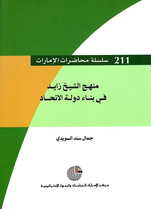 منهج الشيخ زايد  في بناء دولة الإتحاد