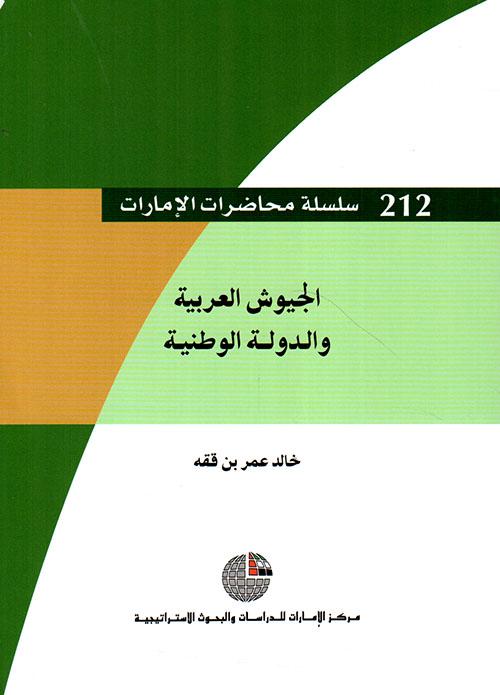 الجيوش العربية والدولة الوطنية
