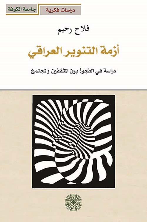 أزمة التنوير العراقي - دراسة في الفجوة بين المثقفين والمجتمع