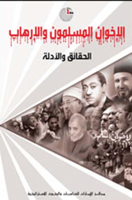 الإخوان المسلمون والإرهاب: الحقائق والأدلة
