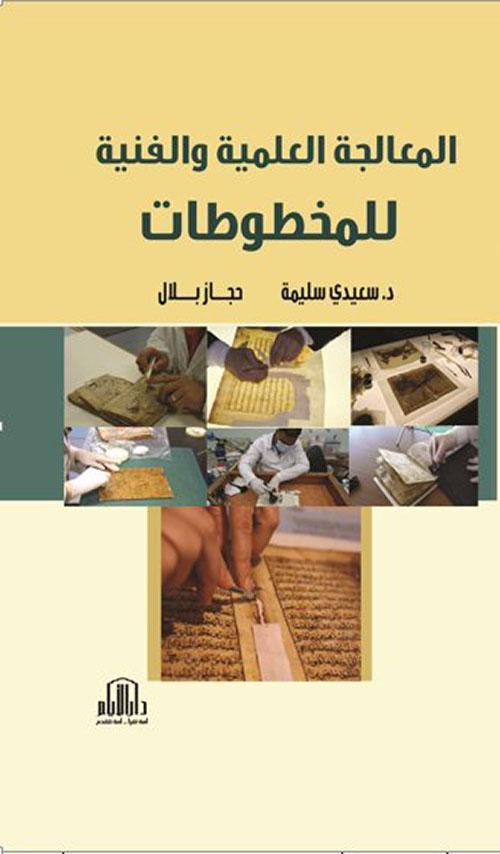 المعالجة العلمية والفنية للمخطوطات