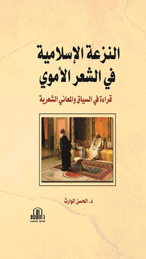 النزعة الإسلامية في الشعر الأموي - قراءة في السياق والمعاني الشعرية