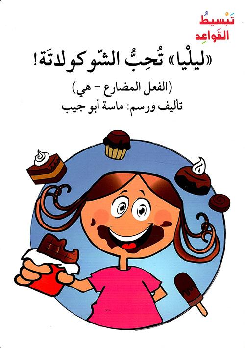 ليليا تحب الشوكولاتة ( الفعل المضارع - هي )