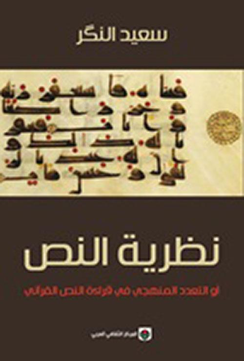 نظرية النص أو التعدد المنهجي في قراءة النص القرآني