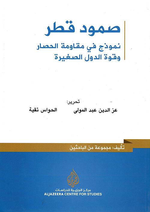 صمود قطر ؛ نموذج في مقاومة الحصار وقوة الدول الصغيرة