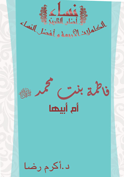 فاطمة بنت محمد صلى الله عليه وسلم