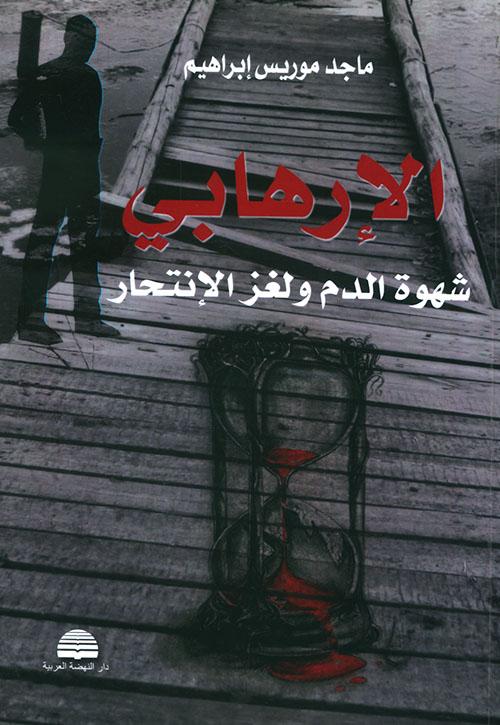 الإرهابي: شهوة الدم ولغز الإنتحار