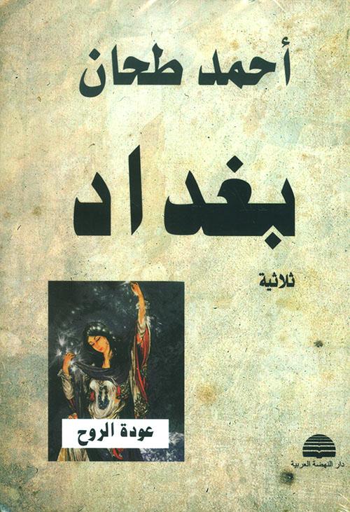 ثلاثية بغداد