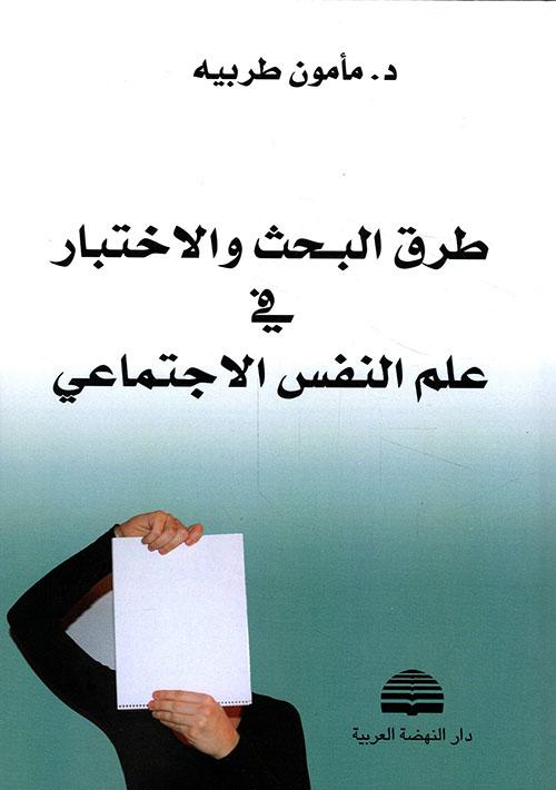 طرق البحث والاختبار في علم النفس الاجتماعي