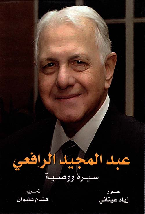 عبد المجيد الرافعي ؛ سيرة ووصية