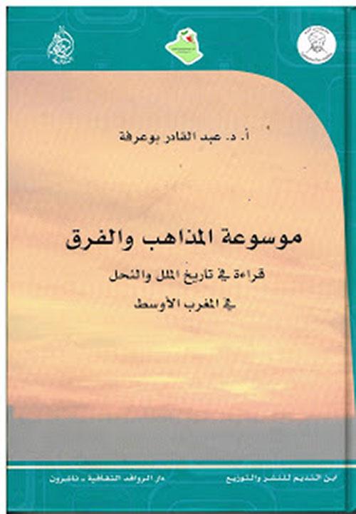 موسوعة  المذاهب والفرق قراءة في تاريخ الملل والنحل في المغرب الأوسط