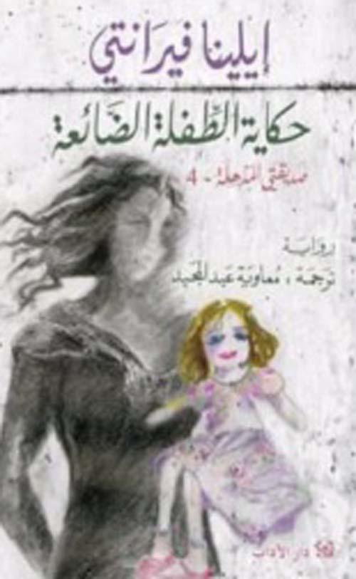حكاية الطفلة الضائعة - الجزء الرابع