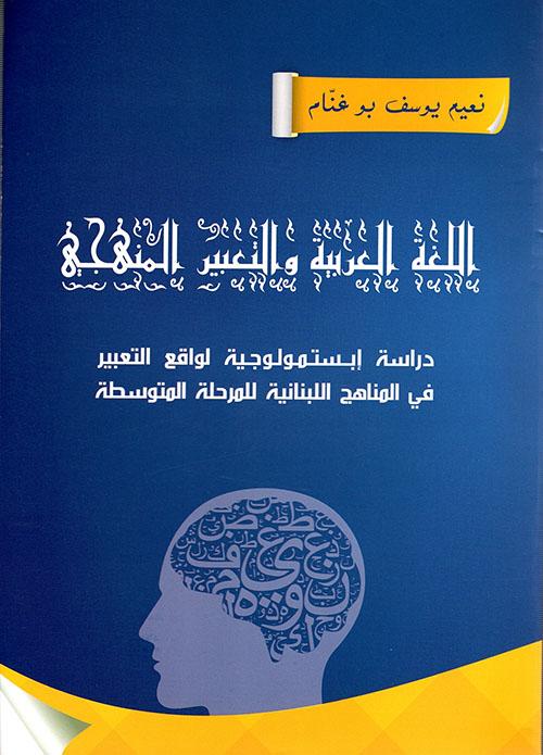 اللغة العربية والتعبير المنهجي - دراسة إبستمولوجية لواقع التعبير في المناهج اللبنانية للمرحلة المتوسطة