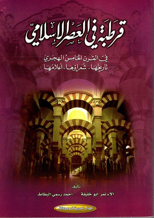قرطبة في العصر الإسلامي في القرن الخامس الهجري ؛ تاريخها - شعراؤها إعلامها