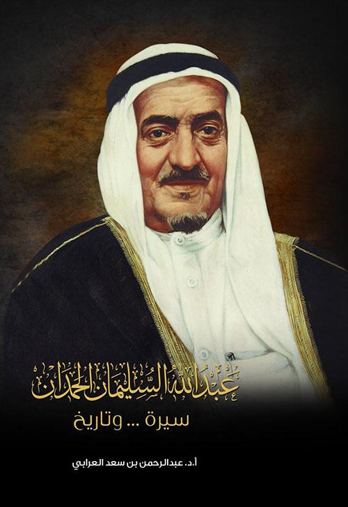 عبد الله السليمان الحمدان.. سيرة وتاريخ